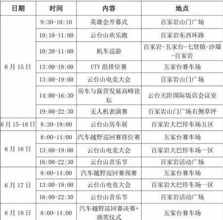 云台山音乐节时间