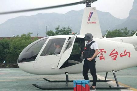 云台山好玩项目直升机