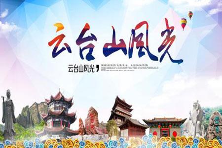 云台山旅游攻略最新玩法,高德地图带你嗨翻全程
