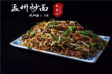 云台山特色美食孟州炒面