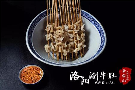 云台山特色美食洛阳涮牛肚