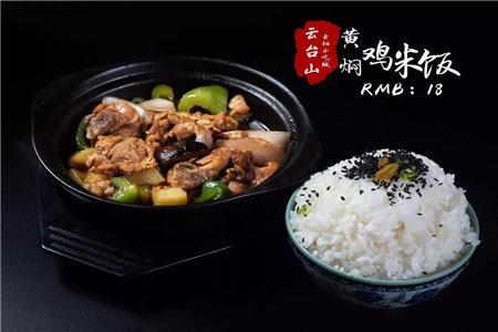 云台山特色美食黄焖鸡米饭