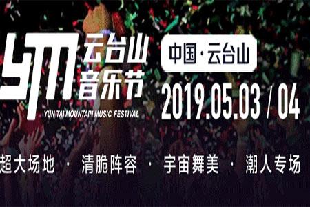 云台山音乐节三条专线巴士