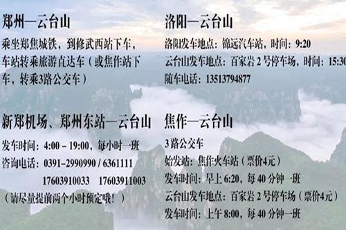 新郑机场到云台山大巴时刻表
