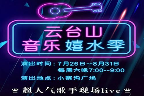 云台山持续六周的音乐盛宴盛完全免费