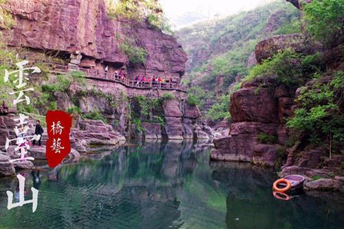 河南5A级景区名单云台山