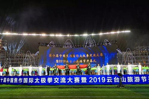 第十届第中国·焦作国际太极拳交流大赛竞赛项目介绍