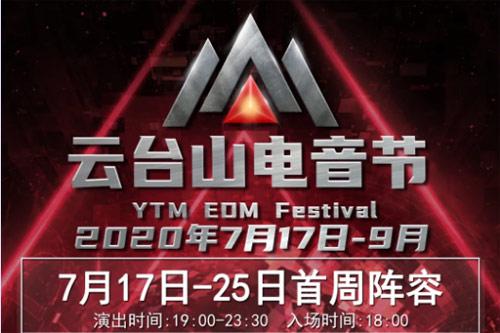 2020云台山音乐节阵容公布 附门票价格+演出时间攻略
