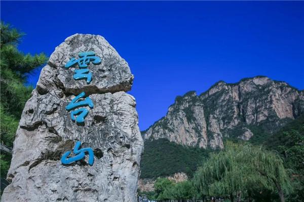 菏泽到云台山旅游攻略,两日游攻略这么玩省钱又省事!