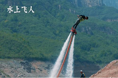 云台山子房湖水上飞人项目