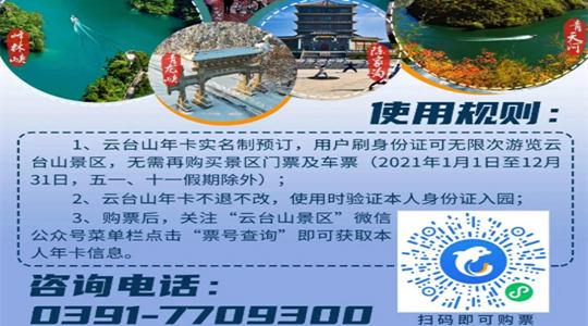 2021云台山旅游年卡购买方式
