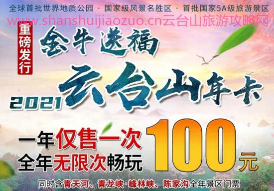 2021云台山旅游年卡价格100元