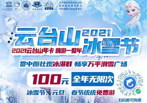 云台山100元年票发行期延长至1月10日