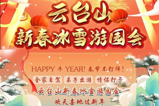 2021云台山春节对游人开放吗,官宣:云台山春节正常开放